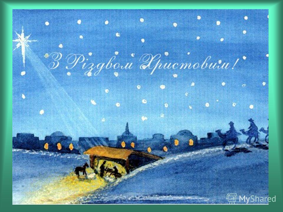 Месяц величаво поднялся на небо посветить добрым людям и всему миру, чтобы всем было весело колядовать и славить Христа.