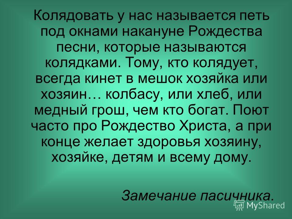 К.А. Трутовской «Колядки в Малороссии»