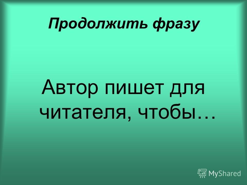 «Скажу вам одно слово насчет того, какая у меня душа – хохлацкая или русская…сам не знаю, какая у меня душа. Знаю только, что никак не дал бы преимущества ни малороссиянину перед русским, ни русскому перед малороссиянином. Обе природы слишком щедро о