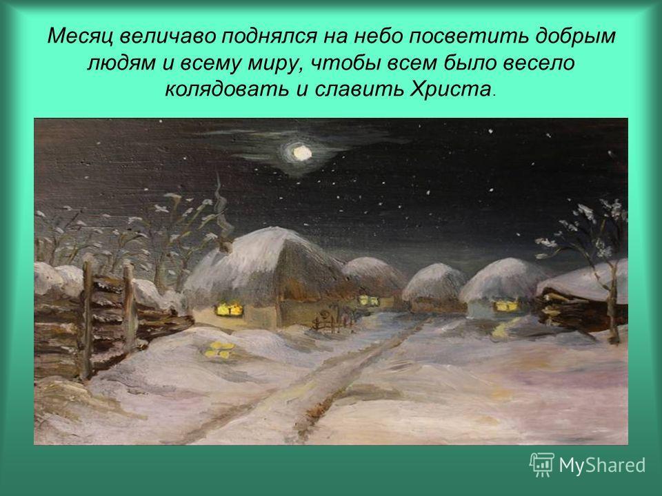 Последний день перед Рождеством прошел. Зимняя, ясная ночь наступила. Глянули звезды.