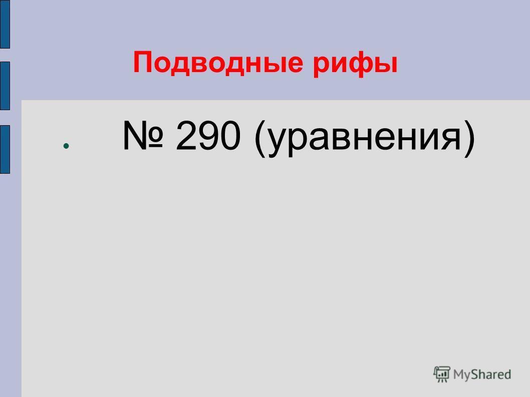Подводные рифы 290 (уравнения)