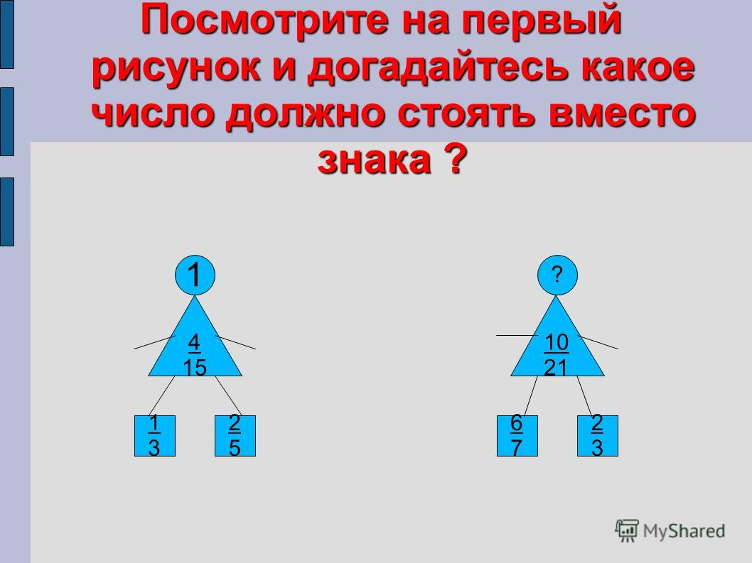 Посмотрите на первый рисунок и догадайтесь какое число должно стоять вместо знака ? 1 ? 4 15 10 21 1313 2525 6767 2323