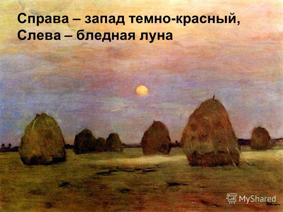 Справа – запад темно-красный, Слева – бледная луна