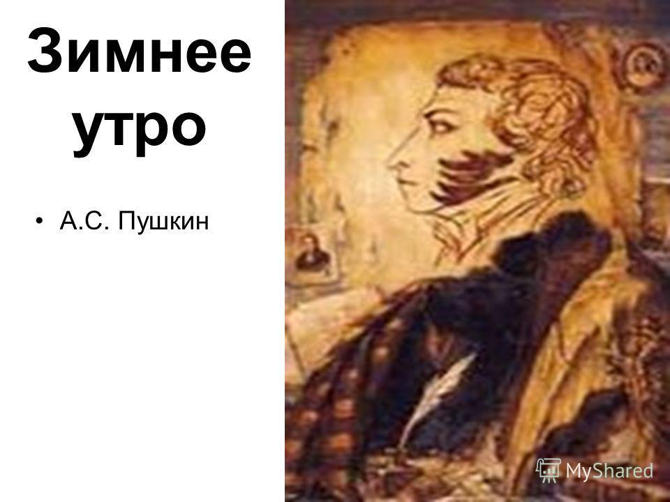 Зимнее утро А.С. Пушкин