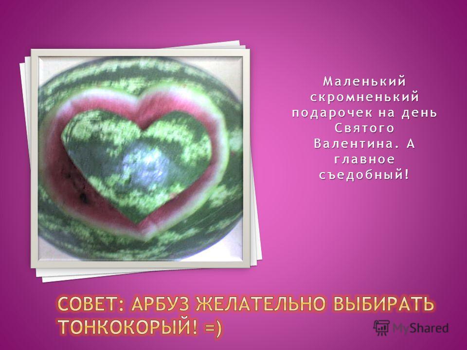 Маленький скромненький подарочек на день Святого Валентина. А главное съедобный!