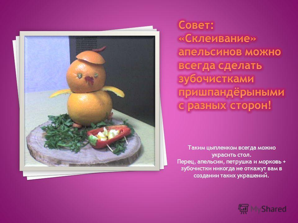 Таким цыпленком всегда можно украсить стол. Перец, апельсин, петрушка и морковь + зубочистки никогда не откажут вам в создании таких украшений.