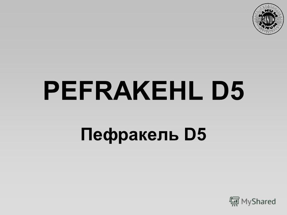 PEFRAKEHL D5 Пефракель D5