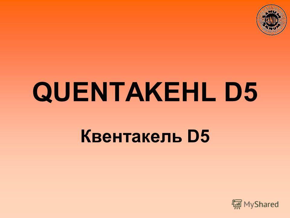 QUENTAKEHL D5 Квентакель D5