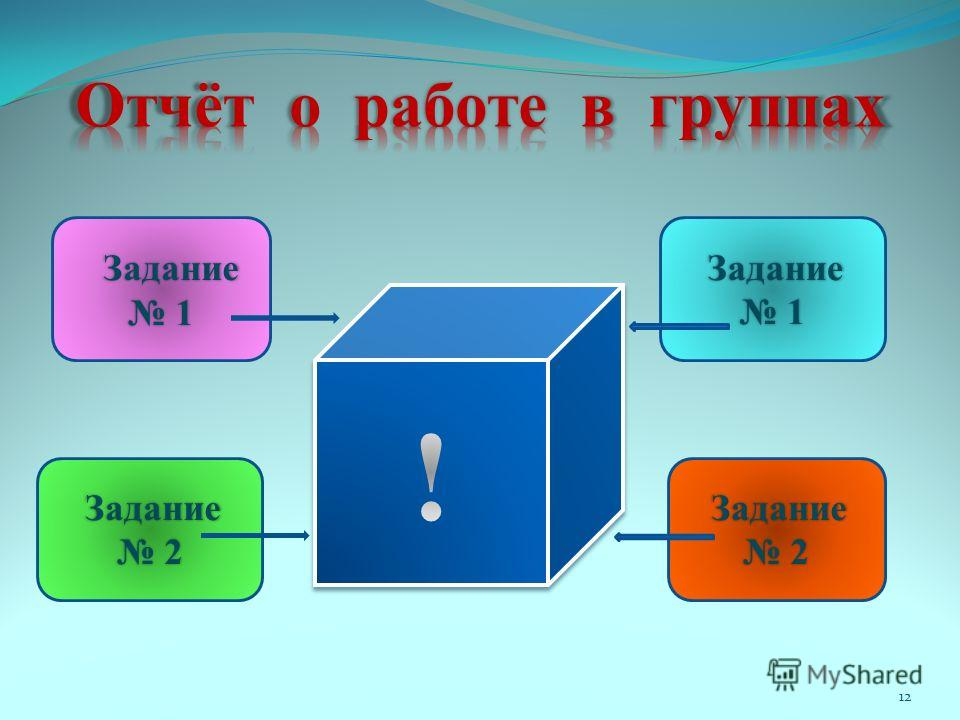 12 Задание 1 Задание 1 Задание 2 Задание 2 Задание 1 Задание 1