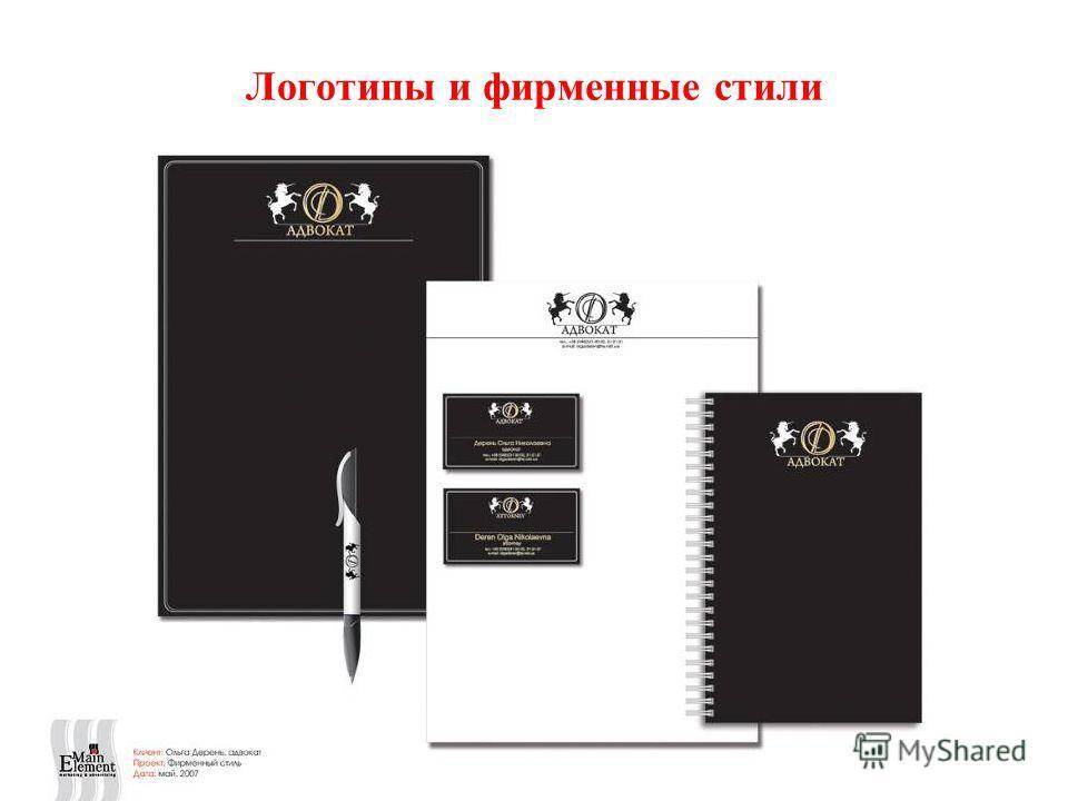 Логотипы и фирменные стили