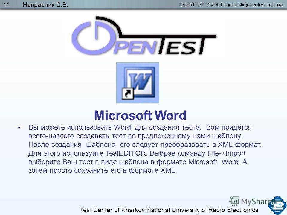 OpenTEST © 2004 opentest@opentest.com.ua Test Center of Kharkov National University of Radio Electronics Напрасник С.В. 11 Microsoft Word Вы можете использовать Word для создания теста. Вам придется всего-навсего создавать тест по предложенному нами