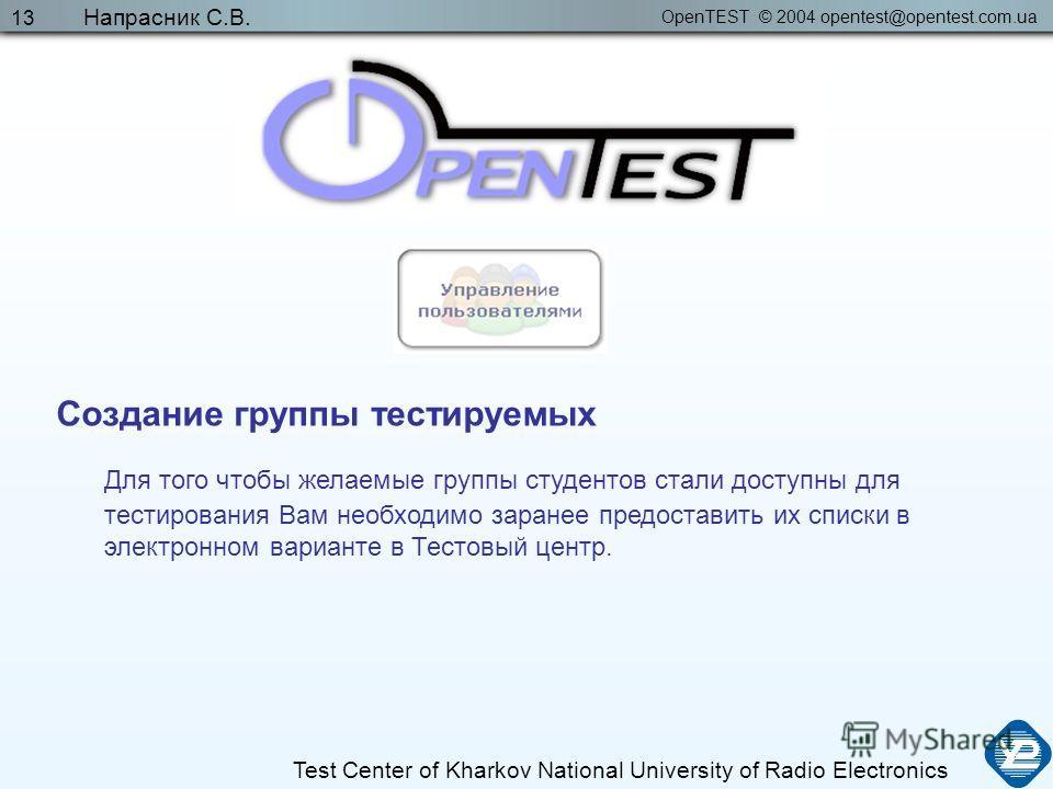 OpenTEST © 2004 opentest@opentest.com.ua Test Center of Kharkov National University of Radio Electronics Напрасник С.В. 13 Для того чтобы желаемые группы студентов стали доступны для тестирования Вам необходимо заранее предоставить их списки в электр