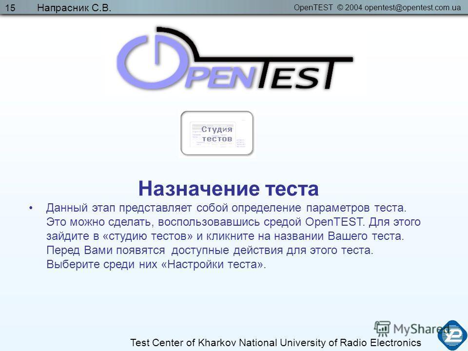 OpenTEST © 2004 opentest@opentest.com.ua Test Center of Kharkov National University of Radio Electronics Напрасник С.В. 15 Назначение теста Данный этап представляет собой определение параметров теста. Это можно сделать, воспользовавшись средой OpenTE