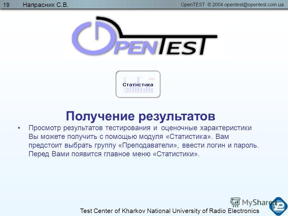 OpenTEST © 2004 opentest@opentest.com.ua Test Center of Kharkov National University of Radio Electronics Напрасник С.В. 19 Получение результатов Просмотр результатов тестирования и оценочные характеристики Вы можете получить с помощью модуля «Статист