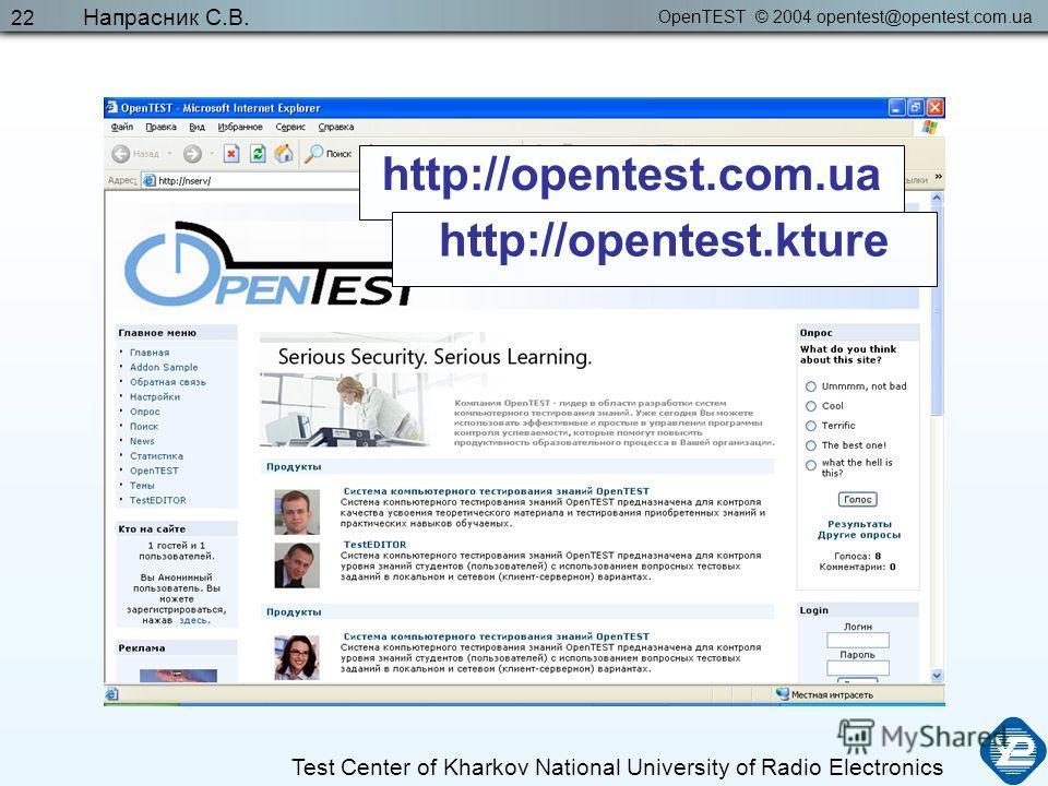 OpenTEST © 2004 opentest@opentest.com.ua Test Center of Kharkov National University of Radio Electronics Напрасник С.В. 22 http://opentest.com.ua http://opentest.kture