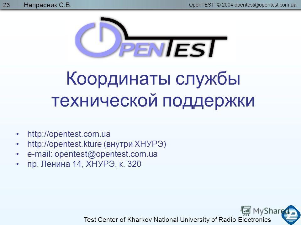 OpenTEST © 2004 opentest@opentest.com.ua Test Center of Kharkov National University of Radio Electronics Напрасник С.В. 23 Координаты службы технической поддержки http://opentest.com.ua http://opentest.kture (внутри ХНУРЭ) e-mail: opentest@opentest.c