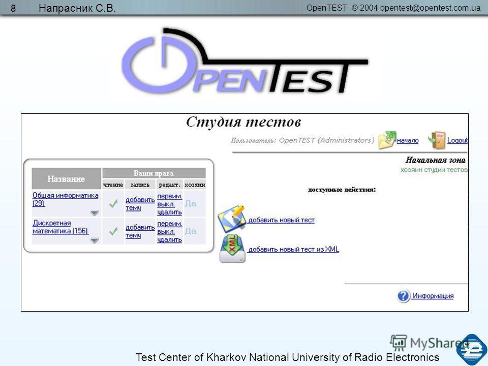 OpenTEST © 2004 opentest@opentest.com.ua Test Center of Kharkov National University of Radio Electronics Напрасник С.В. 8