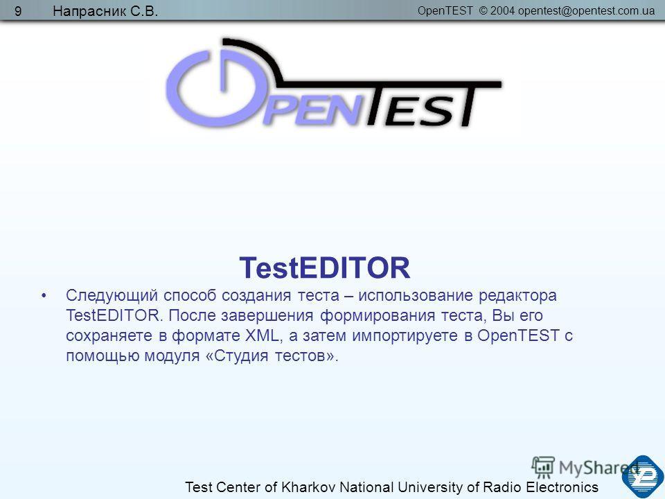 OpenTEST © 2004 opentest@opentest.com.ua Test Center of Kharkov National University of Radio Electronics Напрасник С.В. 9 TestEDITOR Следующий способ создания теста – использование редактора TestEDITOR. После завершения формирования теста, Вы его сох