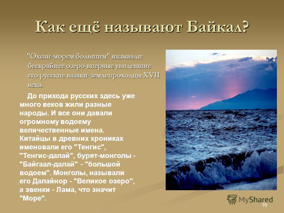 9 Что значит Байкал в переводе? Происхождение названия