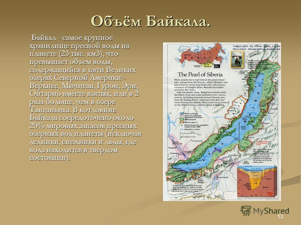 12 Глубина Байкала. Среди озер земного шара озеро Байкал занимает первое место по глубине (1637 м). На Земле только 6 озер имеют глубину более 500 м. Впадина озера Байкал в морфологическом отношении представляет три самостоятельных котловины - Южную