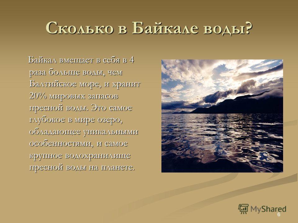 5 Местоположение Байкала. Со всех сторон Байкал окружен горами, большая часть которых в первой половине лета покрыта снегом. Окружающие Байкал горы расчленены глубоко врезанными долинами. Горы то круто обрываются к водной поверхности, то отступают от