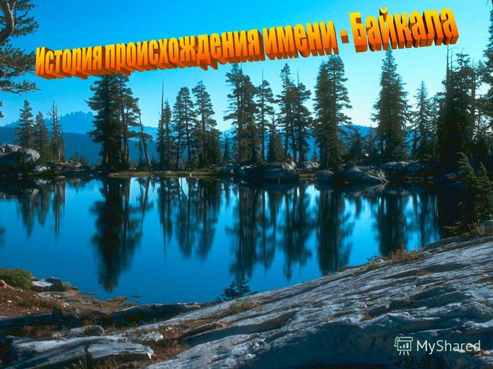 6 Сколько в Байкале воды? Байкал вмещает в себя в 4 раза больше воды, чем Балтийское море, и хранит 20% мировых запасов пресной воды. Это самое глубокое в мире озеро, обладающее уникальными особенностями, и самое крупное водохранилище пресной воды на