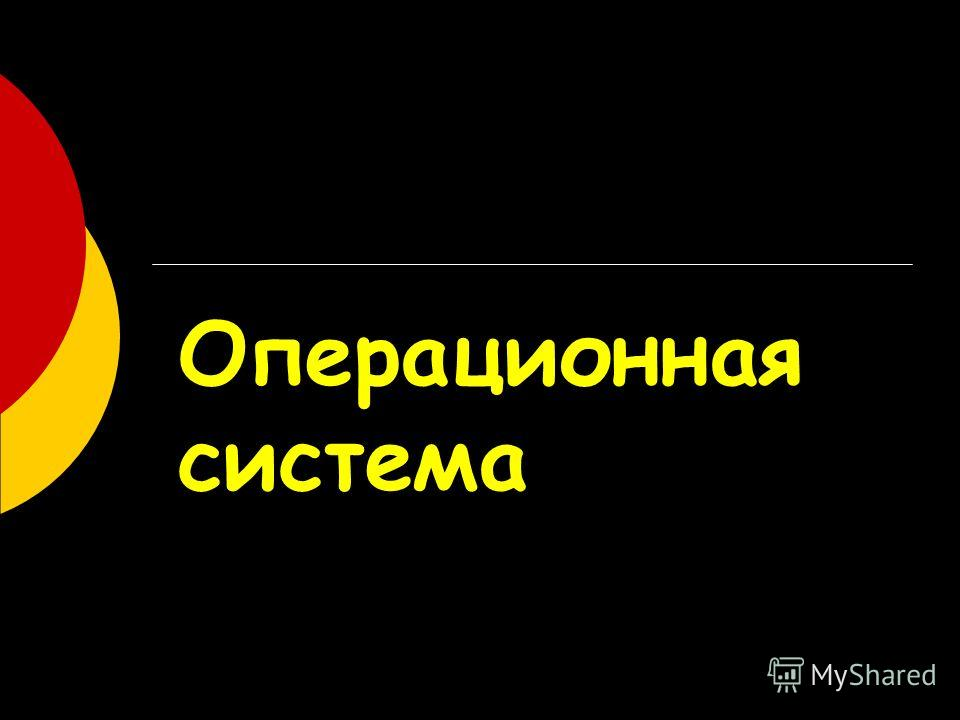 Операционная система Аппаратное обеспечение Table Память О СПамятьАпп об