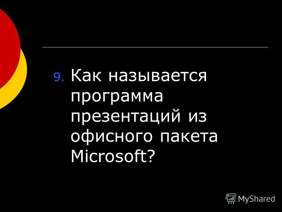 8. Что вызывается нажатием кнопки Windows?