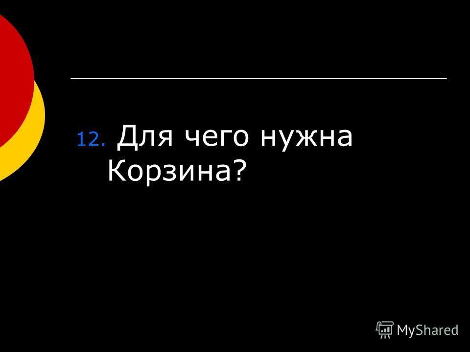 11. Какая из офисных программ узнаваема по пиктограмме X?
