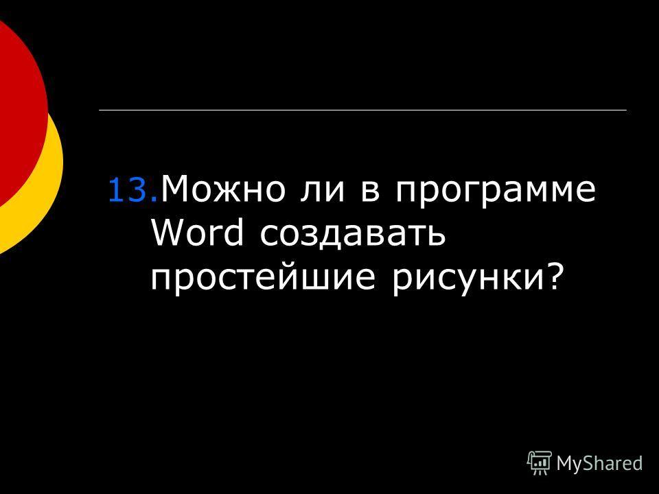 12. Для чего нужна Корзина?