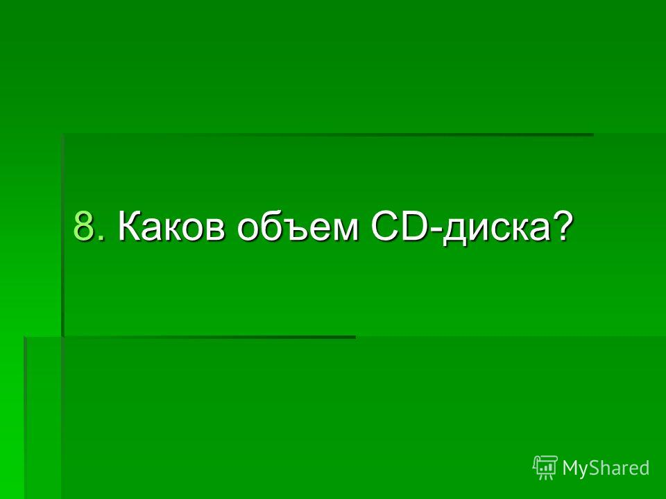 7.Как называется процесс удаления информации с диска?