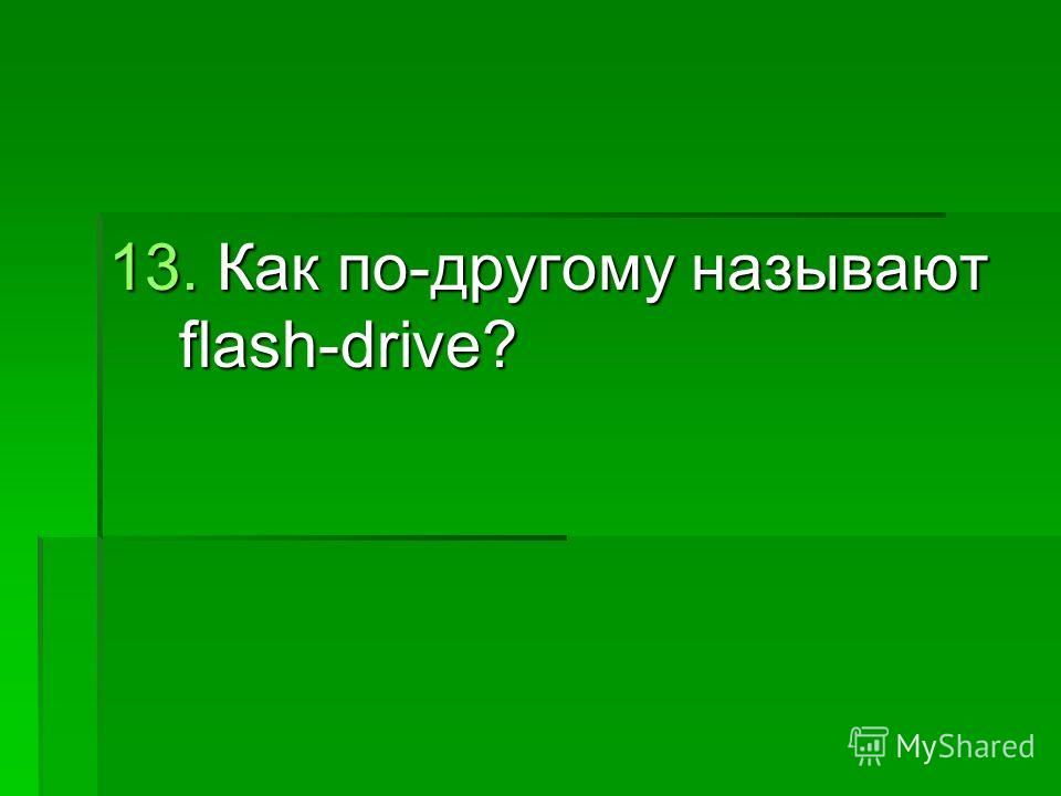 12. Болванкой называют незаполненный диск или нерадивого пользователя?