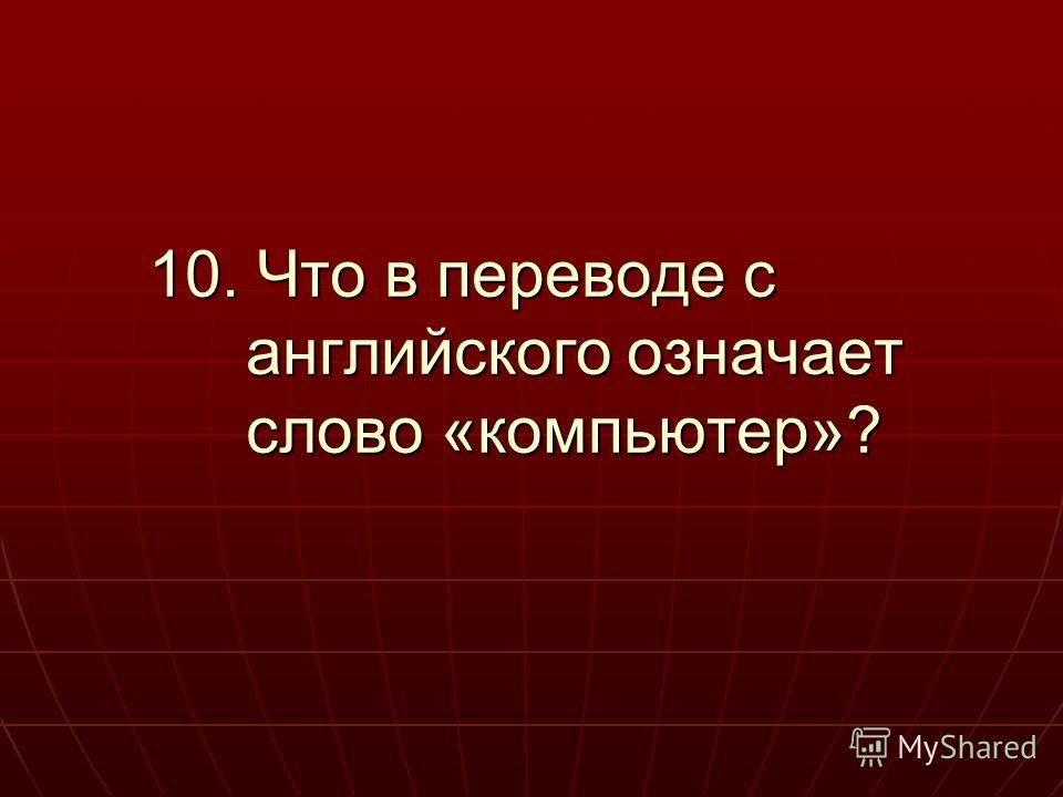 9. Какое устройство вывода имеет характеристику, выраженную в дюймах?