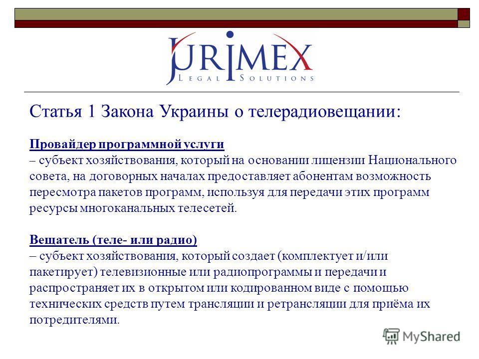 Статья 1 Закона Украины о телерадиовещании: Провайдер программной услуги – субъект хозяйствования, который на основании лицензии Национального совета, на договорных началах предоставляет абонентам возможность пересмотра пакетов программ, используя дл