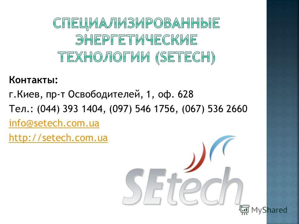 Контакты: г.Киев, пр-т Освободителей, 1, оф. 628 Тел.: (044) 393 1404, (097) 546 1756, (067) 536 2660 info@setech.com.ua http://setech.com.ua