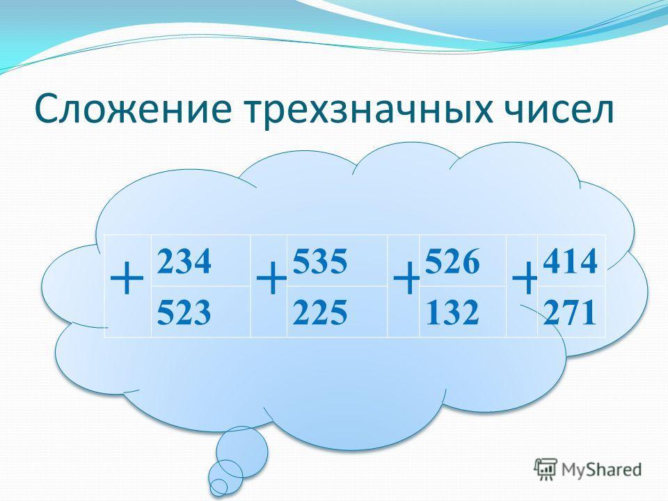Сложение трехзначных чисел + 234 + 535 + 526 + 414 523225132271