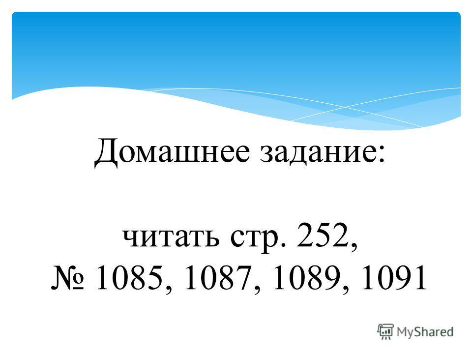 Домашнее задание: читать стр. 252, 1085, 1087, 1089, 1091