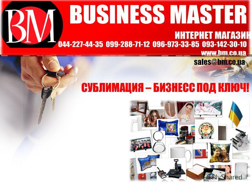 СУБЛИМАЦИЯ – БИЗНЕСС ПОД КЛЮЧ! sales@bm.co.ua
