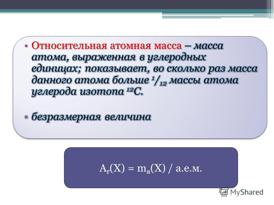 A r (X) = m a (X) / а.е.м.