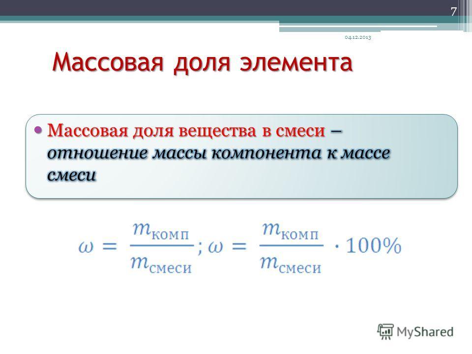 Массовая доля элемента 04.12.2013 7