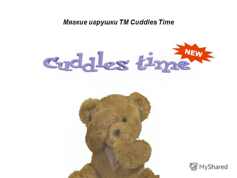 Мягкие игрушки ТМ Cuddles Time