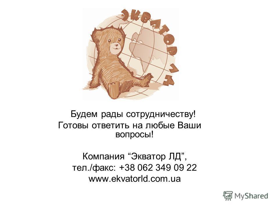 Будем рады сотрудничеству! Готовы ответить на любые Ваши вопросы! Компания Экватор ЛД, тел./факс: +38 062 349 09 22 www.ekvatorld.com.ua