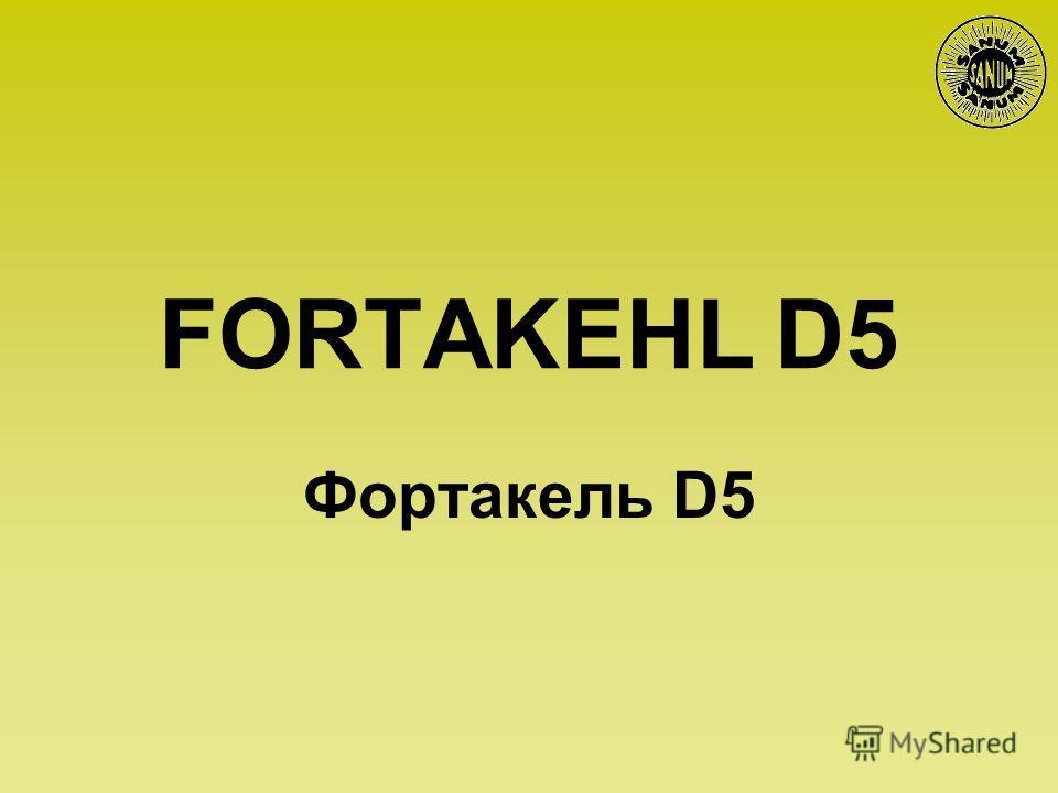 FORTAKEHL D5 Фортакель D5