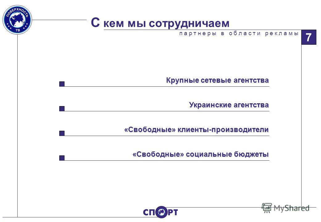 п а р т н е р ы в о б л а с т и р е к л а м ы С кем мы сотрудничаем 7 Крупные сетевые агентства Украинские агентства «Свободные» клиенты-производители «Свободные» социальные бюджеты