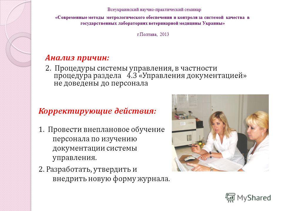 Всеукраинский научно-практический семинар «Современные методы метрологического обеспечения и контроля за системой качества в государственных лабораториях ветеринарной медицины Украины» г.Полтава, 2013 Всеукраинский научно-практический семинар «Соврем