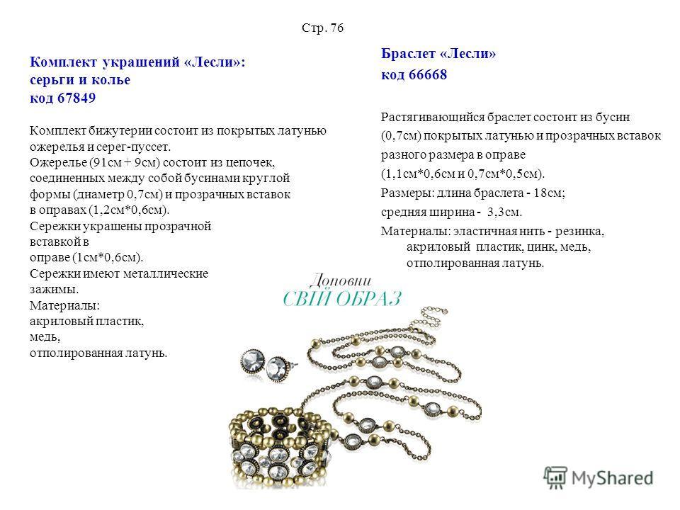 Комплект украшений «Лесли»: серьги и колье код 67849 Комплект бижутерии состоит из покрытых латунью ожерелья и серег-пуссет. Ожерелье (91см + 9см) состоит из цепочек, соединенных между собой бусинами круглой формы (диаметр 0,7см) и прозрачных вставок
