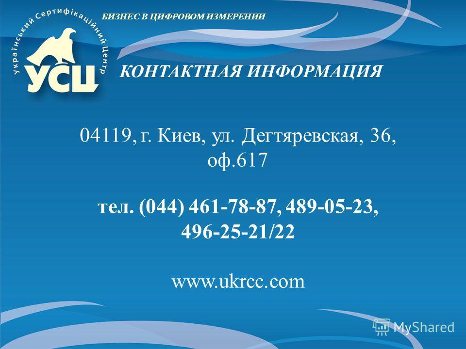БИЗНЕС В ЦИФРОВОМ ИЗМЕРЕНИИ КОНТАКТНАЯ ИНФОРМАЦИЯ 04119, г. Киев, ул. Дегтяревская, 36, оф.617 тел. (044) 461-78-87, 489-05-23, 496-25-21/22 www.ukrcc.com
