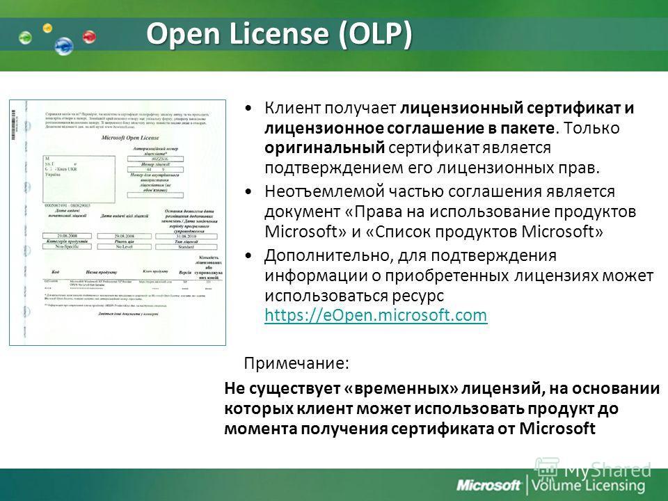 Open License (OLP) Клиент получает лицензионный сертификат и лицензионное соглашение в пакете. Только оригинальный сертификат является подтверждением его лицензионных прав. Неотъемлемой частью соглашения является документ «Права на использование прод
