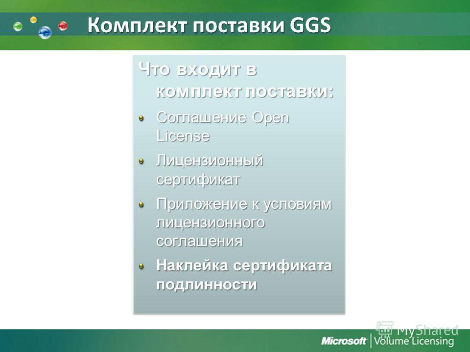 Комплект поставки GGS