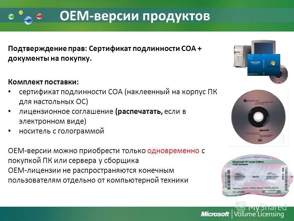 OEM-версии продуктов Подтверждение прав: Сертификат подлинности COA + документы на покупку. Комплект поставки: сертификат подлинности COA (наклеенный на корпус ПК для настольных ОС) лицензионное соглашение (распечатать, если в электронном виде) носит